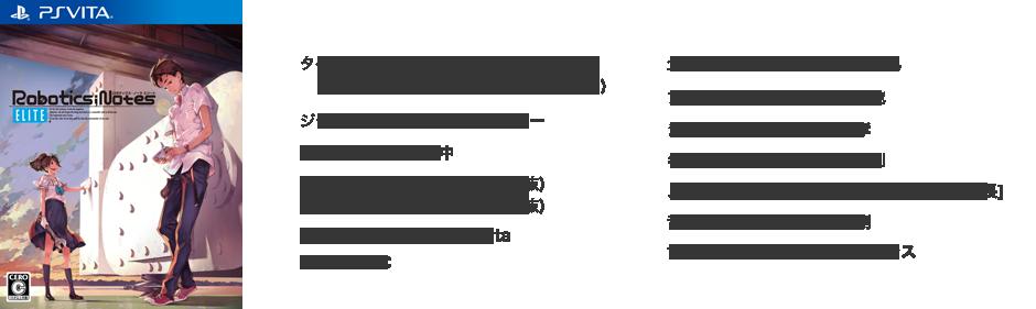 Robotics Notes Elite ロボティクス ノーツ エリート